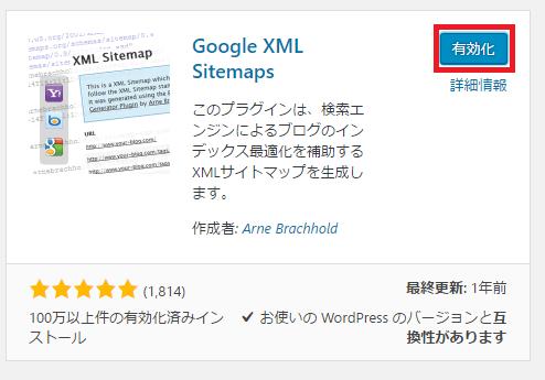 google xml sitemapsプラグインでxmlサイトマップを作成する方法